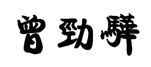 black-name-callig-120.png